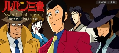 Lupin III Sweet Lost Night - Special 20